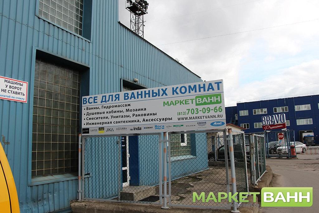 Склад акриловых ванн в Санкт-Петербурге